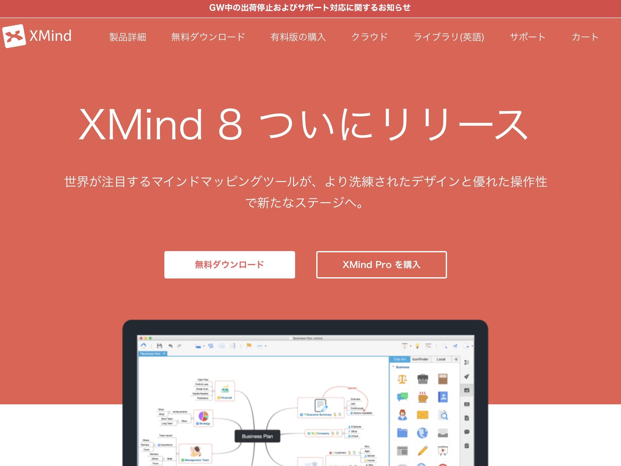 マインドマッピングツール Xmind の説明資料ダウンロード ミツカルは 資料が ミツカル ビジネスメディア